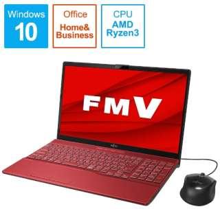 FMVA43E1R ノートパソコン FMV LIFEBOOK AH43/E1 ガーネットレッド [15.6型 /AMD Ryzen 3 /SSD:256GB /メモリ:8GB /2020年6月モデル]