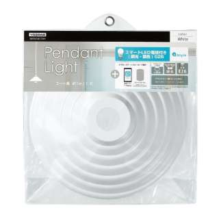 スマートLED電球付きペンダントライト SBPDX10017WH ホワイト (YAZAWA × +Style) [昼光色~電球色]