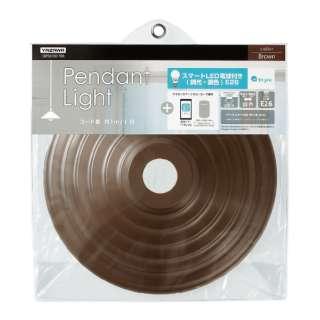 スマートLED電球付きペンダントライト SBPDX10017BR ブラウン (YAZAWA × +Style) [昼光色~電球色]