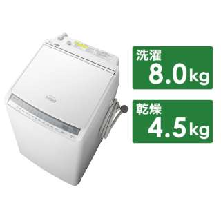 BW-DV80F-W タテ型洗濯乾燥機 [洗濯8.0kg /乾燥4.5kg /ヒーター乾燥(水冷・除湿タイプ) /上開き]