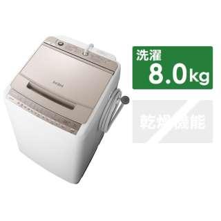 BW-V80F-N 洗濯機 シャンパン [洗濯8.0kg /上開き]