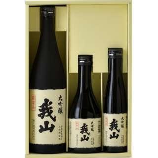 我山 大吟醸 セット 180ml+300ml+720ml【日本酒・清酒】 カタログNO:1013