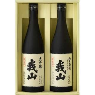 我山 大吟醸・純米大吟醸 飲み比べセット 720ml 2本【日本酒・清酒】