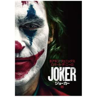 ジョーカー 【DVD】