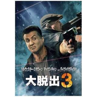 大脱出3 【DVD】