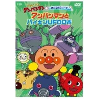 それいけ! アンパンマン のりものシリーズ アンパンマンとバイキンUFOロボ 【DVD】