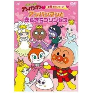 それいけ! アンパンマン お姫さまシリーズ アンパンマンときらきらプリンセス 【DVD】