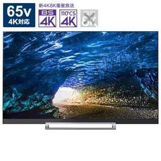 【アウトレット品】 65Z730X(R) 液晶テレビ REGZA(レグザ) [65V型 /4K対応 /BS・CS 4Kチューナー内蔵 /YouTube対応] 【再調整品】