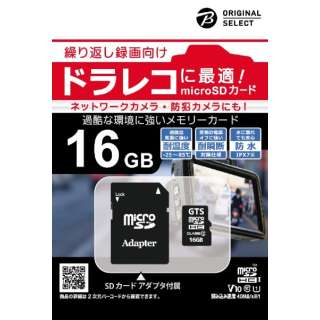 microSDHCカード ORIGINAL SELECT ドライブレコーダー向け BCGTMS016D [16GB /Class10]