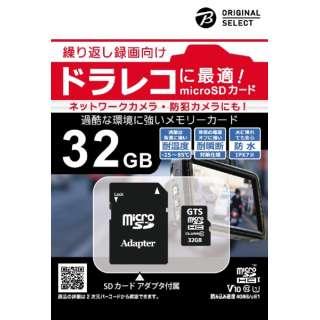 microSDHCカード ORIGINAL SELECT ドライブレコーダー向け BCGTMS032D [32GB /Class10]