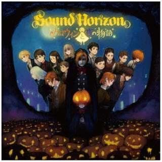 Sound Horizon/ ハロウィンと夜の物語(Re:Master Production) 【CD】