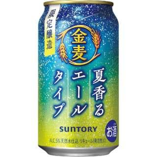 金麦 香り爽やか 350ml 24本【新ジャンル】