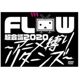 FLOW/ FLOW 超会議 2020 ~アニメ縛りリターンズ~ at 幕張メッセイベントホール 初回生産限定盤A 【DVD】