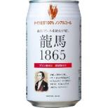 龍馬1865 350ml 24本 【ノンアルコールビール】