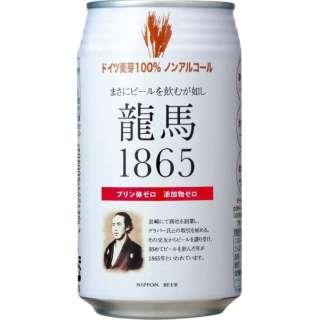 龍馬1865 (350ml/24本)【ノンアルコールビール】