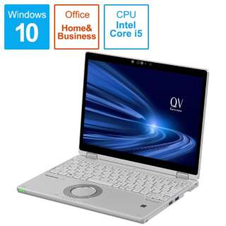 CF-QV9HDGQR ノートパソコン レッツノート QVシリーズ シルバー [12.0型 /intel Core i5 /SSD:256GB /メモリ:8GB /2020年6月モデル]