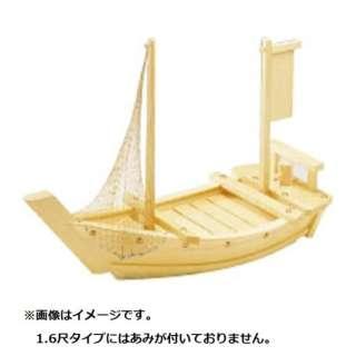 白木 料理舟 (アミなし)1.6尺 <QLY01016>