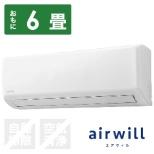 エアコン 2020年 airwill(エアウィル)GVシリーズ ホワイト IAF-2204GV-W [おもに6畳用 /100V] 【標準工事費込み】