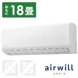 エアコン 2020年 airwill(エアウィル)GVシリーズ ホワイト IAF-5604GV-W [おもに18畳用 /200V] 【標準工事費込み】