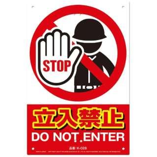 MIKI LOCOS 安全標識看板 立入禁止 MIKI LOCOS K-028