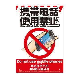 MIKI LOCOS 多目的看板 携帯電話使用禁止 MIKI LOCOS K-038