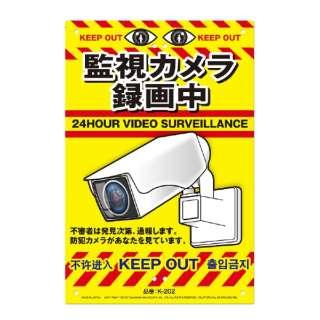MIKI LOCOS 安全標識看板 監視カメラ録画中 MIKI LOCOS K-202