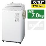 【アウトレット品】 NA-FA70H7-W 全自動洗濯機 FAシリーズ ホワイト [洗濯7.0kg /乾燥機能無 /上開き] 【生産完了品】