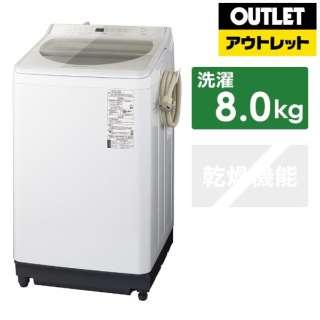 【アウトレット品】 NA-FA80H7-N 全自動洗濯機 FAシリーズ シャンパン [洗濯8.0kg /乾燥機能無 /上開き] 【生産完了品】