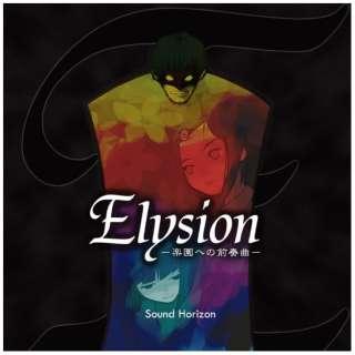 Sound Horizon/ Elysion - 楽園への前奏曲 -(Re:Master Production) 【CD】