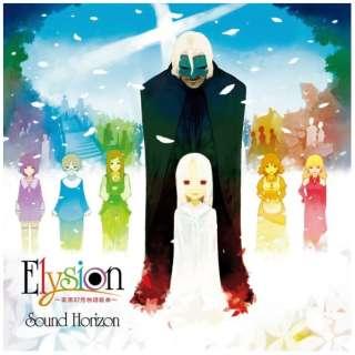 Sound Horizon/ Elysion ~楽園幻想物語組曲~(Re:Master Production) 【CD】