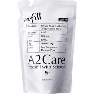 除菌消臭スプレー A2Care(300ml 詰替え) ANAA002