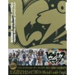 ヒプノシスマイク-Division Rap Battle- Official Guide Book 初回限定版