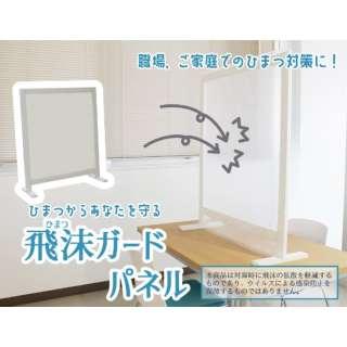 飛沫ガードパネル(約幅83×高さ97×奥行30cm/枠のみ/日本製)