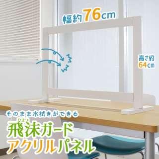 飛沫ガードアクリルパネル(約幅76×高さ64×奥行30cm/アクリル付き/日本製)