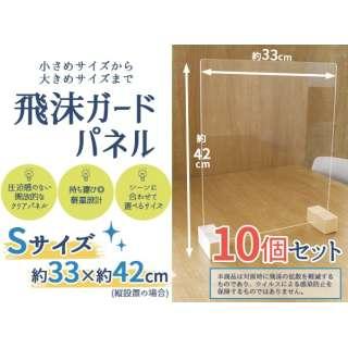 飛沫ガードパネルS10個セット(パネル約40×33cm/縦横設置可/日本製)