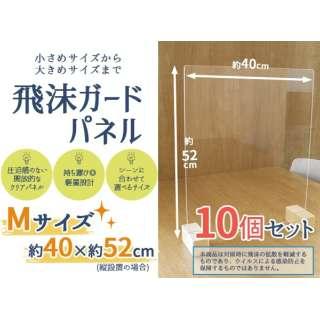 飛沫ガードパネルM10個セット(パネル約50×40cm/縦横設置可/日本製)
