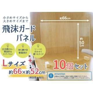 飛沫ガードパネルL10個セット(パネル約66×50cm/日本製)