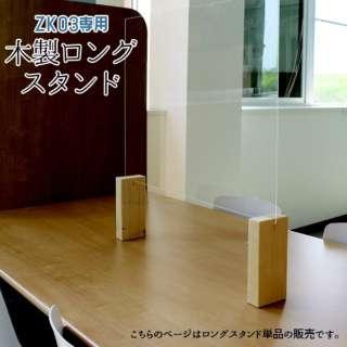 ZK-03専用木製ロングスタンド10個セット