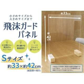 飛沫ガードパネルS単体標準脚(パネル約40×33cm/縦横設置可/日本製)