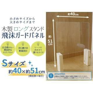 飛沫ガードパネルS単体標ロング脚(パネル約40×33cm/縦横設置可/日本製)