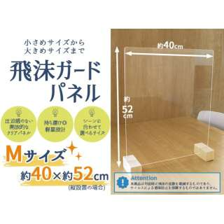 飛沫ガードパネルM単体標準脚(パネル約50×40cm/縦横設置可/日本製)