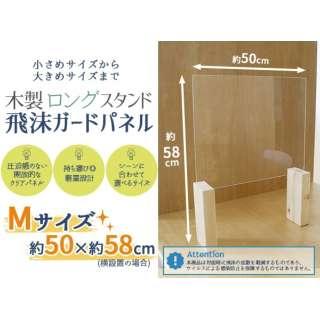飛沫ガードパネルM単体標ロング脚(パネル約50×40cm/縦横設置可/日本製)