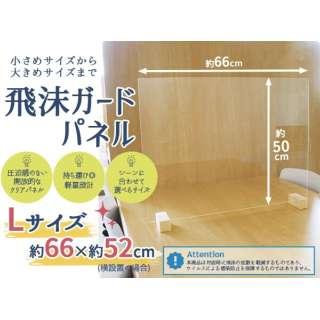 飛沫ガードパネルL単体標準脚(パネル約66×50cm/日本製)