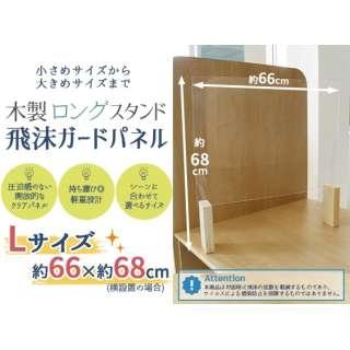 飛沫ガードパネルL単体標ロング゙脚(パネル約66×50cm/日本製)