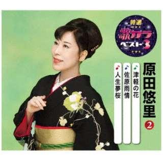 原田悠里/ 特選・歌カラベスト3:津軽の花/佐原雨情/人生夢桜 【CD】
