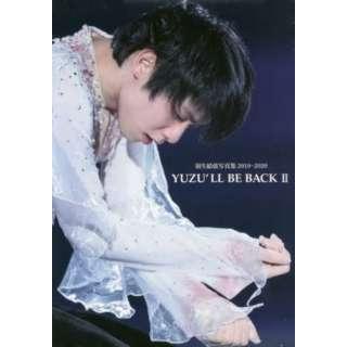 YUZULL BE BACK II 羽生結弦写真集2019~2020