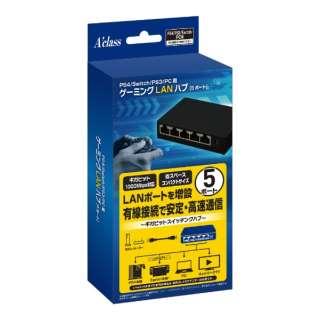 PS4/PS3/Switch/PC用ゲーミングLANハブ SASP-0578 【PS4】