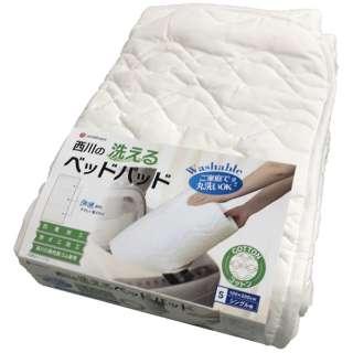 【ベッドパッド】西川の洗えるベッドパッドコットン(セミダブルサイズ)