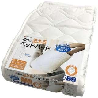 【ベッドパッド】西川の洗えるベッドパッドウール(セミダブルサイズ)