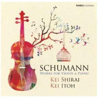 白井圭/ シューマン ヴァイオリンとピアノのための作品集 【CD】